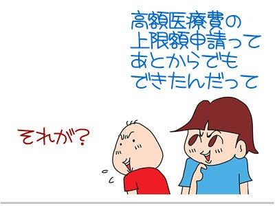 ゲイ 漫画 後悔