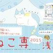 ねこ専2015