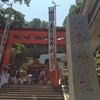 江島神社 参拝と御朱印の画像