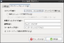 Google Chromeをrootで使う | 見よう見まねのブログ