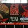 メガ恐竜展2015☆の画像