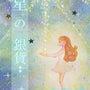『星の銀貨』