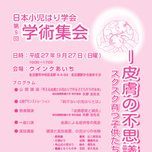 日本小児はり学会 第…