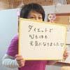茨城県 耳ツボダイエット事例サンプル01