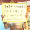 茨城県 耳ツボダイエット事例サンプル02