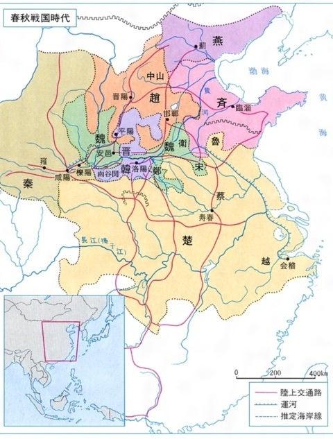 春秋戦国時代 | 日本の歴史と日本人のルーツ