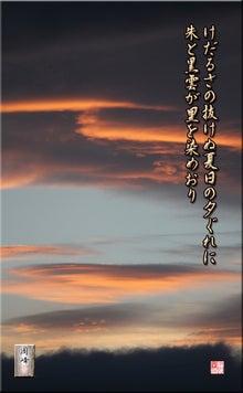 フォト短歌「朱と黒雲」