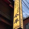 東京・人形町 マンションリフォーム開始です!の画像