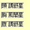 NHK朝ドラ「なつぞら」特集~広瀬すず~「赤・青・黄色」三原色的王道を行く「女優」さんの画像