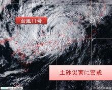 台風11号①