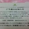 お知らせ☆彡の画像