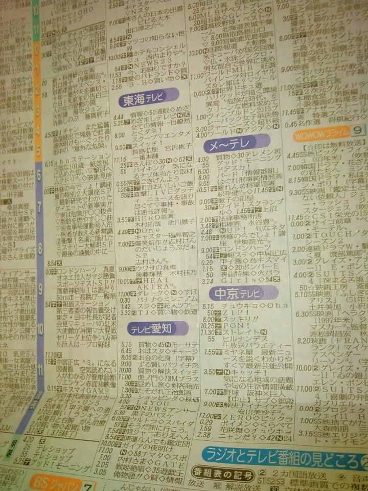 愛知 今日 県 テレビ 番組 の テレビ中継・ラジオ中継・テレビ成績ダイジェスト JRA