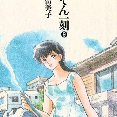 きよの漫画考察日記985 めぞん一刻第9巻の記事に添付されている画像