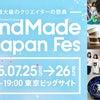 HandMade In Japan Fesの画像