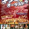 11/1 第19回定期演奏会 チラシ完成!の画像
