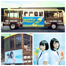 MATCH青春バス 完成!の記事より