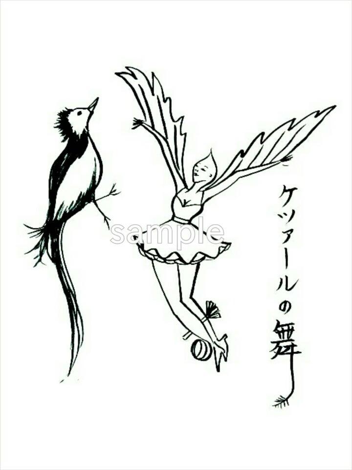 キモいイラストのTシャツ」【ケツァールの舞】