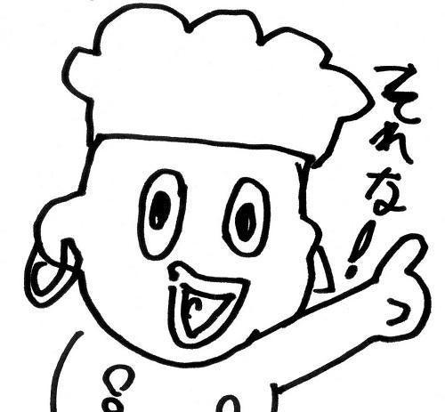 画像オリ坊のlineスタンプ風イラストそれな オリエンタル坊や