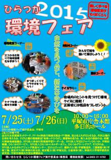 湘南車検センター平塚環境フェア