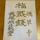 浅草の意外なパワースポット(銭塚地蔵尊・カンカン地蔵・被官稲荷)の記事より