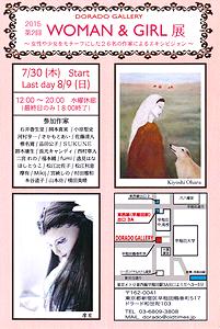第2回「WOMAN&GIRL展」