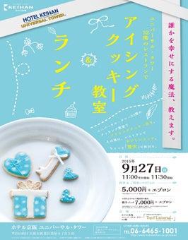 ホテル京阪 ランチ付 アイシングクッキー担当講師