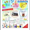 8/1(土)六角橋ファミリー通り商店会夏祭りの画像