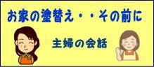 shufunokaiwa