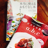 フレンチ入門★出張料理人マカロン由香さんの「ビストロ料理 a.b.c」の画像