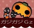 【キャラ】ガジガジGz