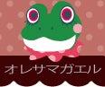 【キャラ】オレサマガエル