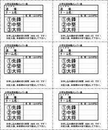 団体戦(中学以上)