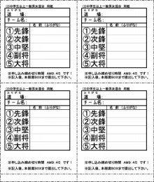 団体戦(小学生)