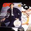 GQ9月号 × メゾンキツネスタバカード&Fragment Designとのコラボ発売☆の画像
