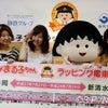 明日7月27日から「ちびまる子ちゃんラッピング電車」が運行開始!の画像