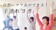 宝塚 産後子連れ マタニティヨガ