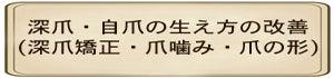 ネイル,広島,深爪,爪の生え方改善,爪噛む