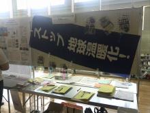 ひらつか環境フェア2015:湘南車検センター