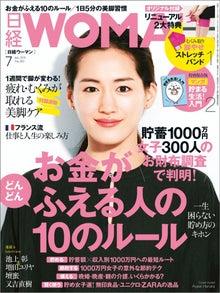 日経Woman201507