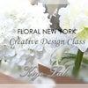 フローラルニューヨーク クリエイティブデザインクラス始まりました~◆Lessonレポートの画像