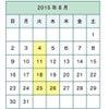 ■8月営業カレンダーとお知らせの画像