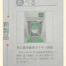 お茶花米(おちゃかま…