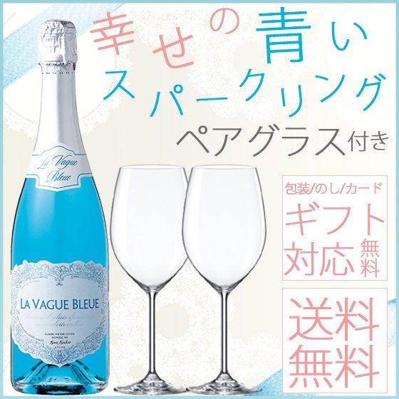 幸せを呼ぶ青いスパークリングワイン、ペアグラス付きセット