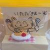 『いっただきま~す!』のオムレツです。(*^▽^*)の画像