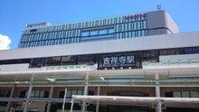 吉祥寺駅5