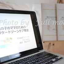 【残1】3月・男の子ママのためのおちんちんケア教室の記事に添付されている画像