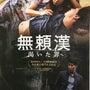 スランジェ渋谷で映画…