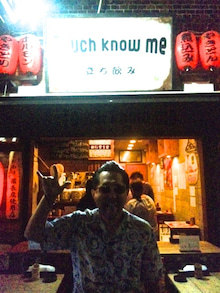 Touch know me前