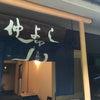 京都の川床にいってきました(^ ^)の画像