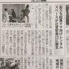 【メディア掲載情報】リビング湘南7/30号に掲載されましたの画像
